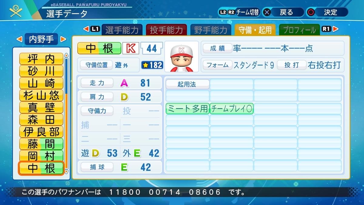 f:id:NomuraYuhki:20200912131922j:plain