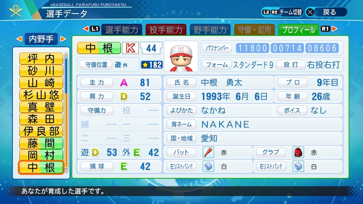 f:id:NomuraYuhki:20200912131934j:plain