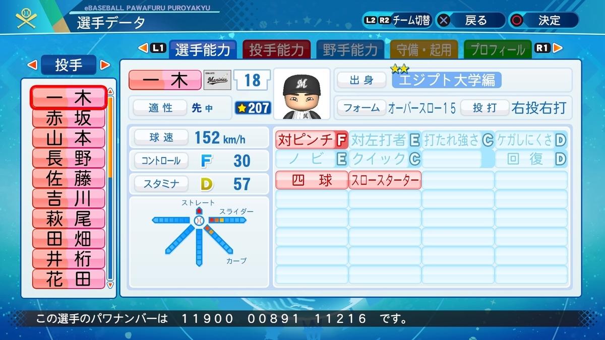 f:id:NomuraYuhki:20200912170107j:plain