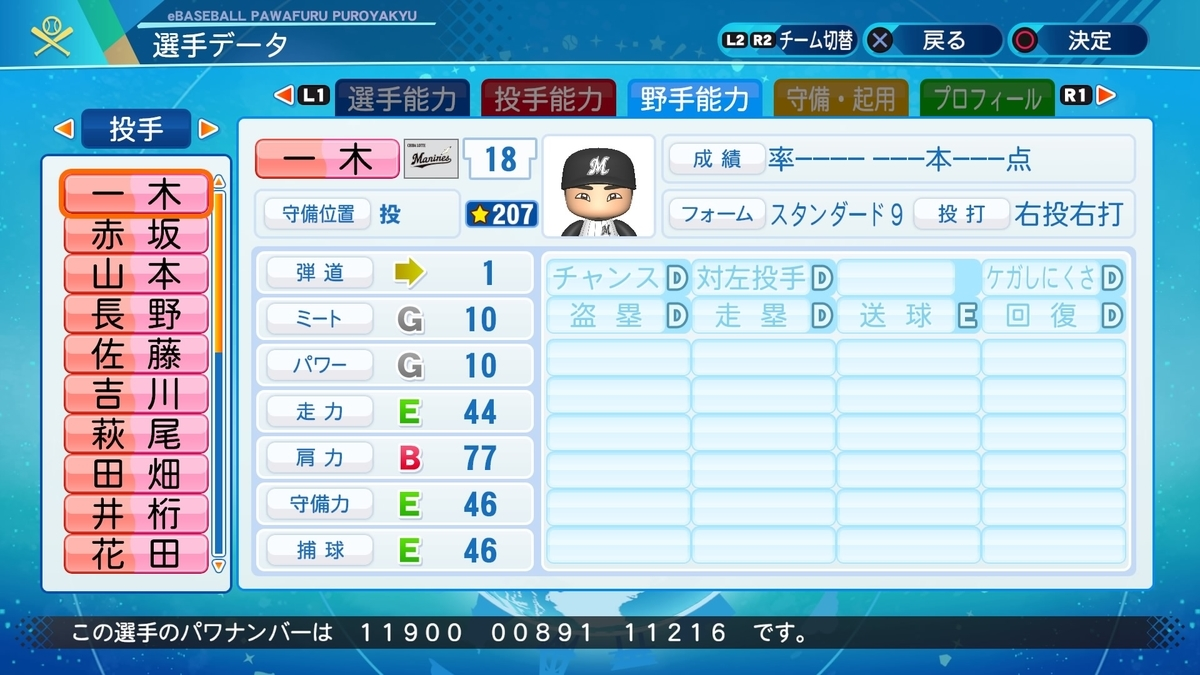 f:id:NomuraYuhki:20200912170122j:plain