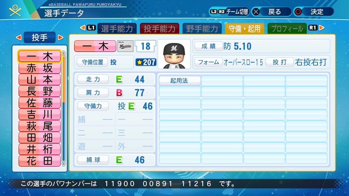 f:id:NomuraYuhki:20200912170136j:plain