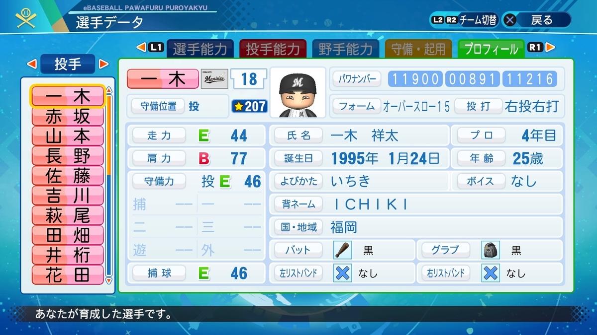 f:id:NomuraYuhki:20200912170202j:plain