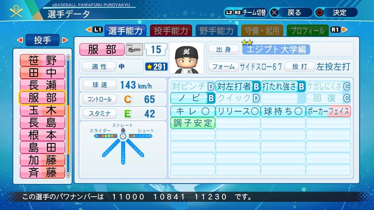 f:id:NomuraYuhki:20200914155954j:plain