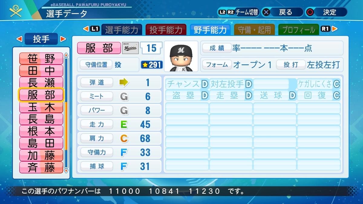 f:id:NomuraYuhki:20200914160020j:plain