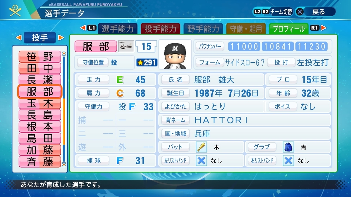 f:id:NomuraYuhki:20200914160048j:plain