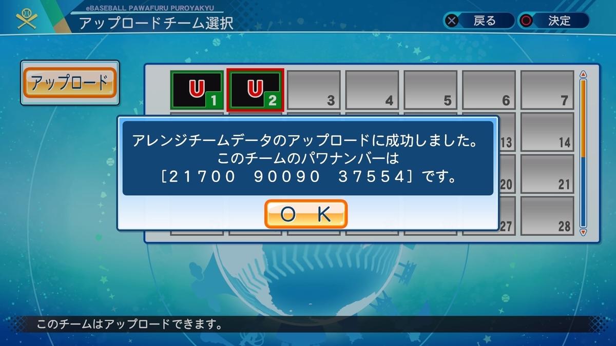 f:id:NomuraYuhki:20200919132506j:plain