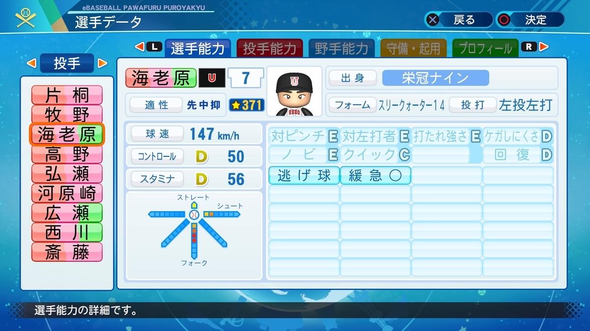 f:id:NomuraYuhki:20200919132825j:plain