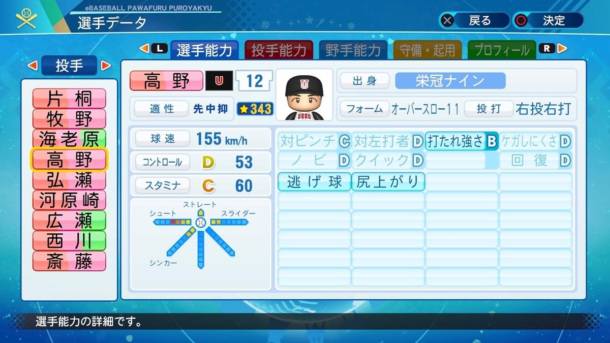 f:id:NomuraYuhki:20200919132923j:plain