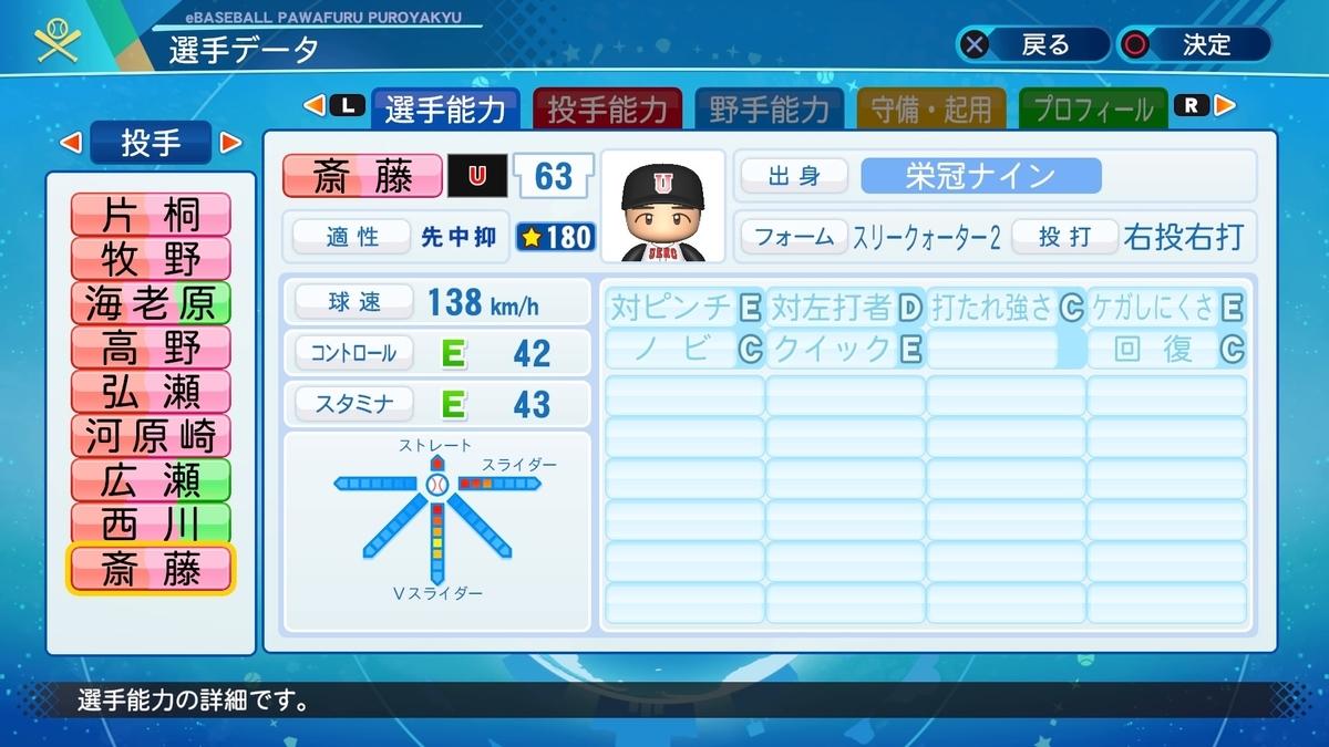 f:id:NomuraYuhki:20200919133109j:plain