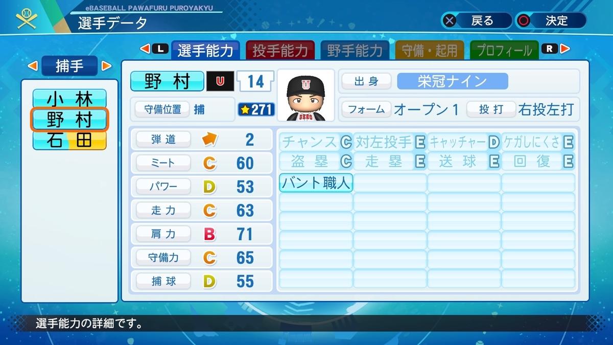 f:id:NomuraYuhki:20200919133253j:plain