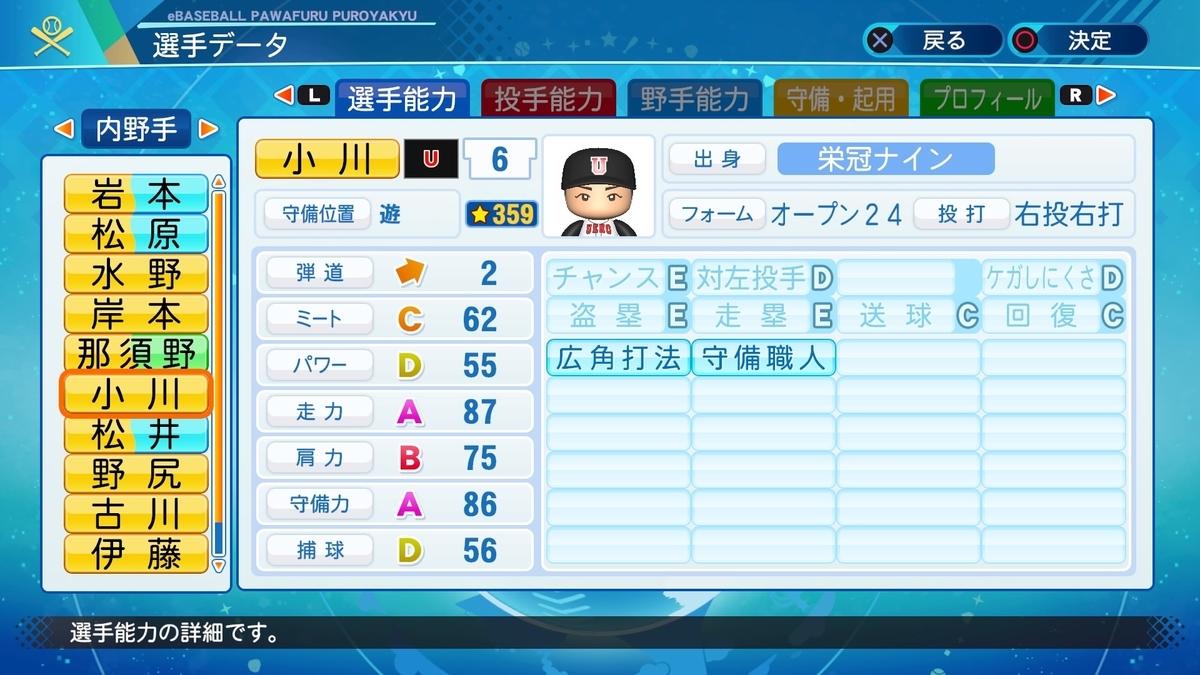 f:id:NomuraYuhki:20200919133710j:plain