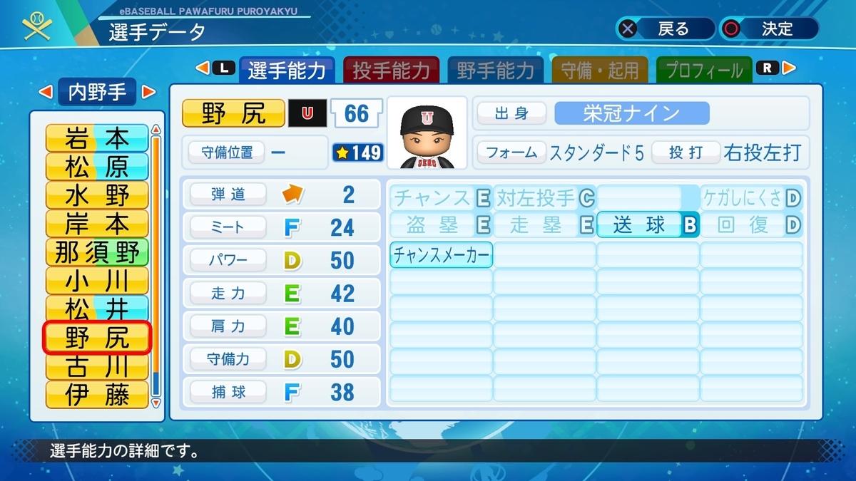 f:id:NomuraYuhki:20200919133801j:plain