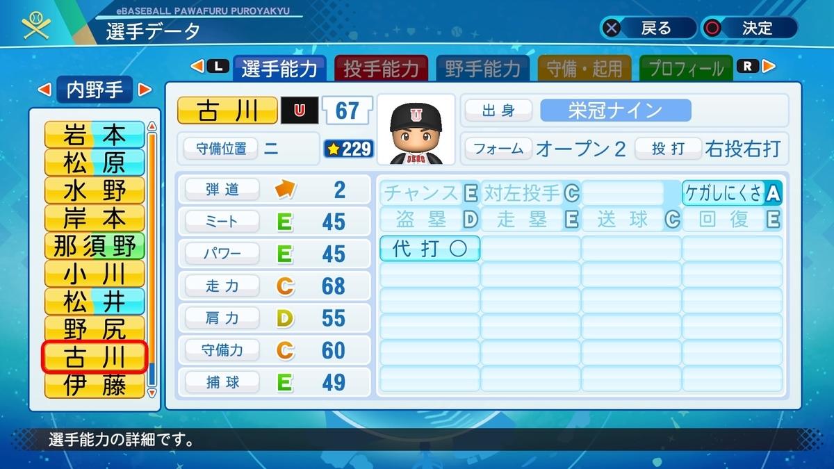 f:id:NomuraYuhki:20200919133817j:plain