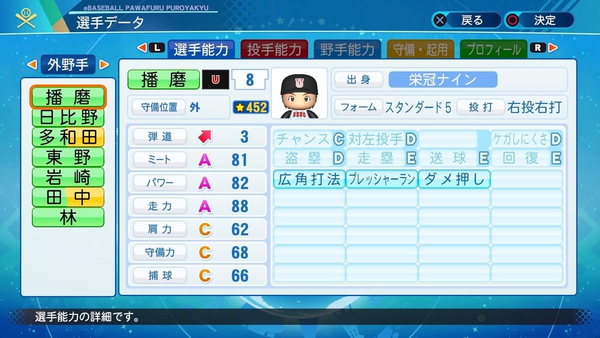 f:id:NomuraYuhki:20200919134001j:plain