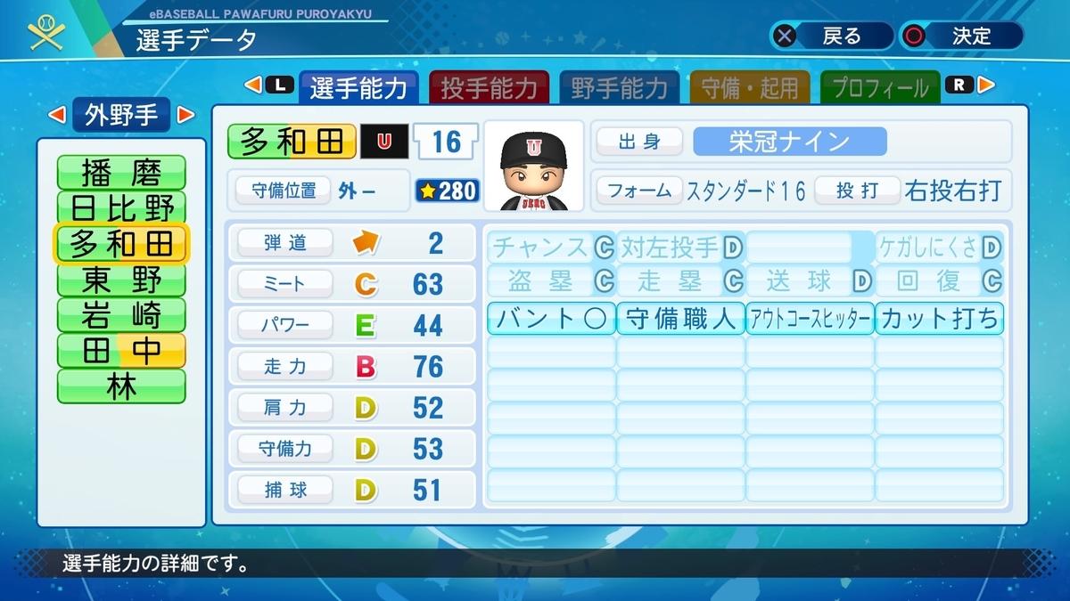 f:id:NomuraYuhki:20200919134124j:plain