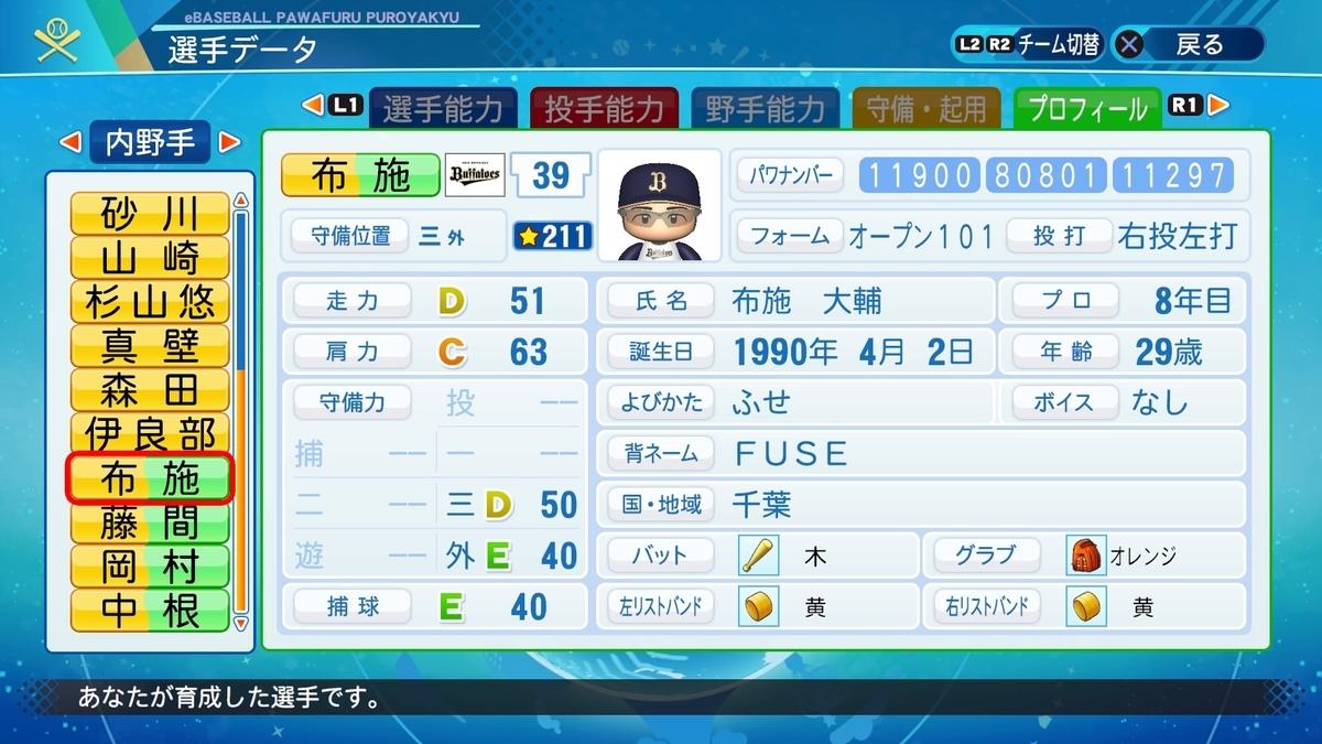 f:id:NomuraYuhki:20200928183538j:plain