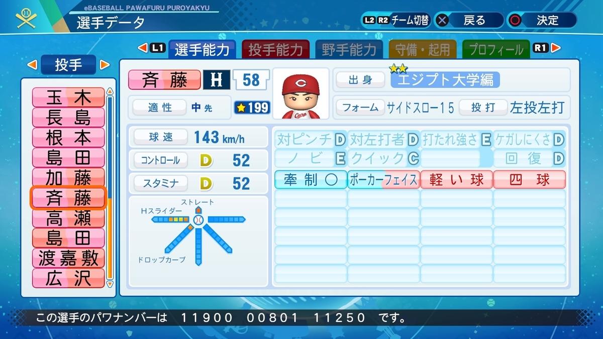 f:id:NomuraYuhki:20200928184227j:plain