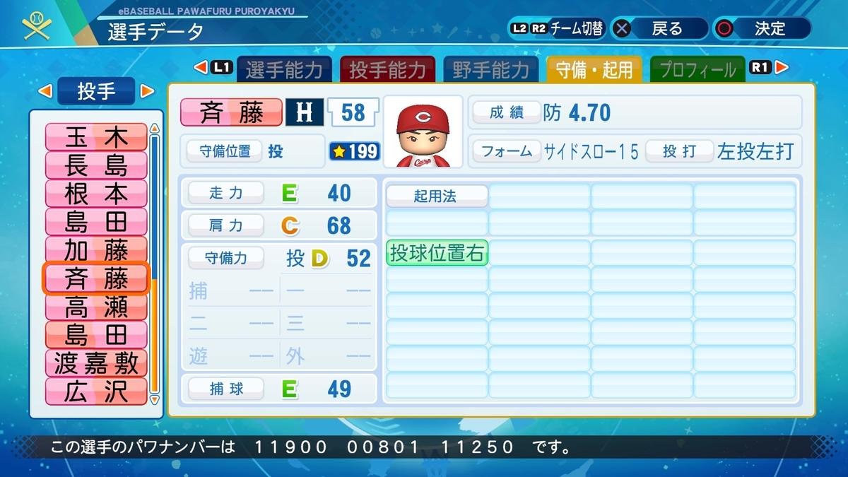 f:id:NomuraYuhki:20200928184300j:plain