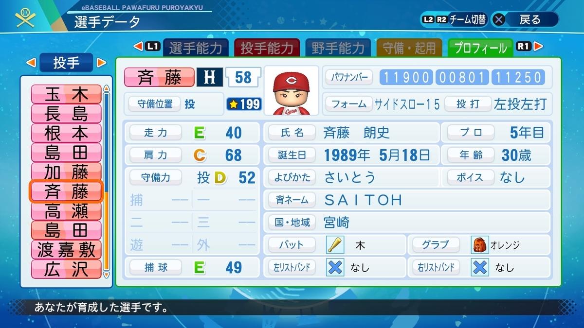 f:id:NomuraYuhki:20200928184315j:plain