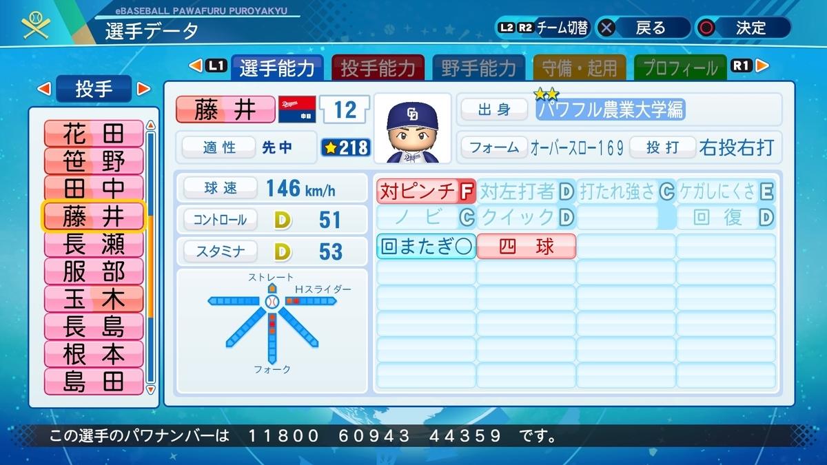 f:id:NomuraYuhki:20200929182129j:plain