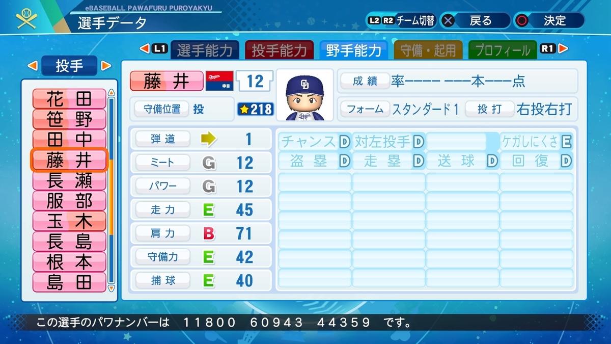 f:id:NomuraYuhki:20200929182148j:plain