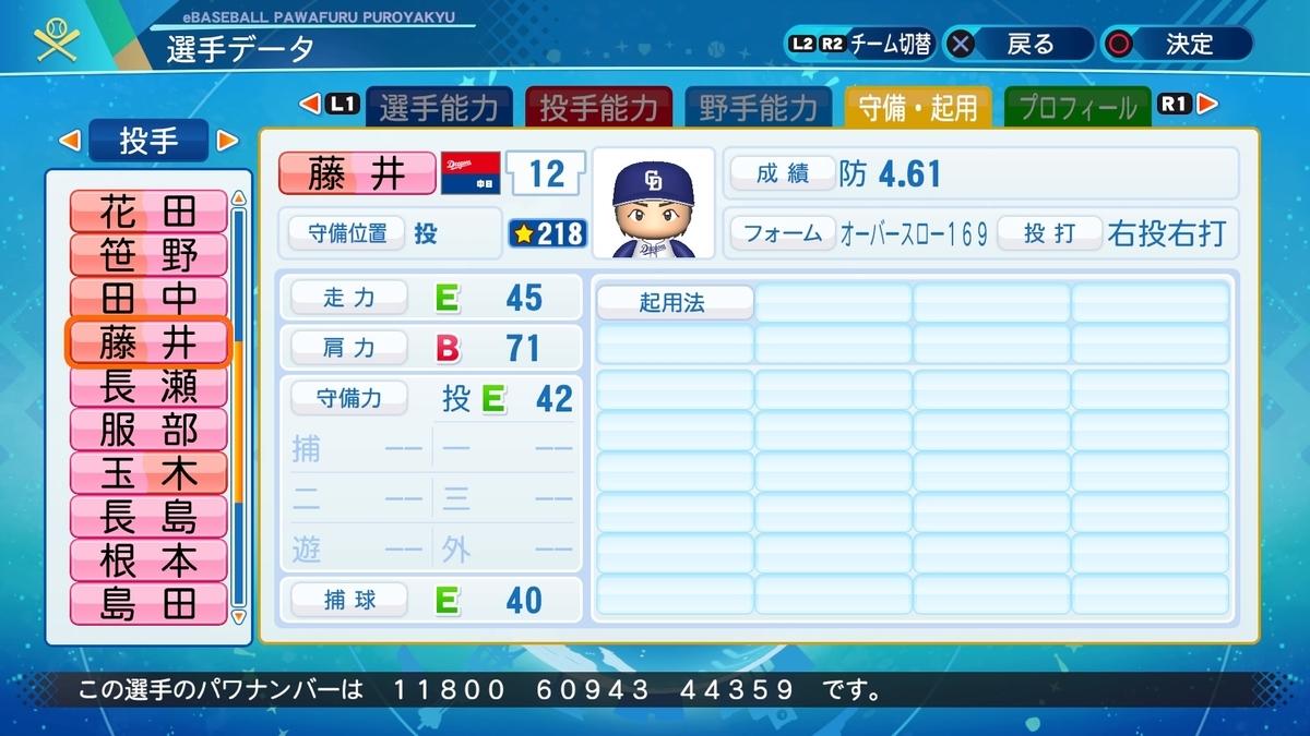 f:id:NomuraYuhki:20200929182203j:plain