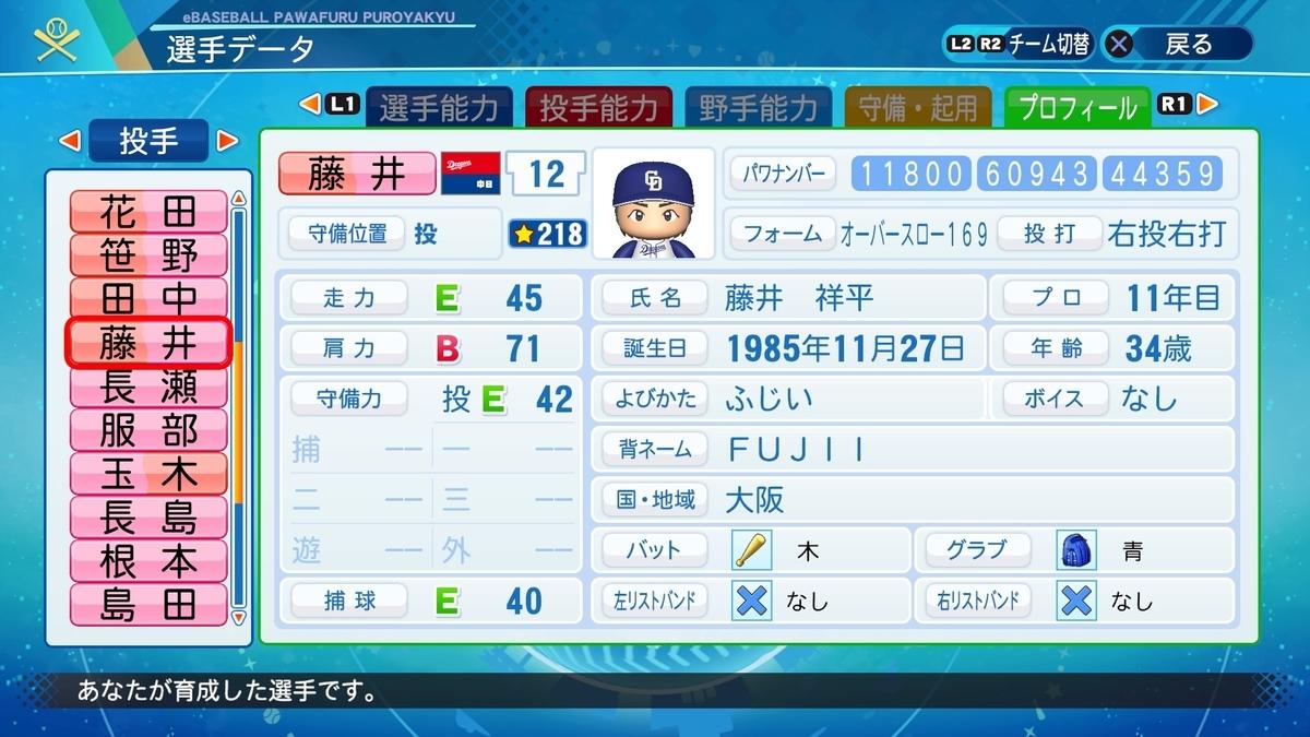 f:id:NomuraYuhki:20200929182217j:plain