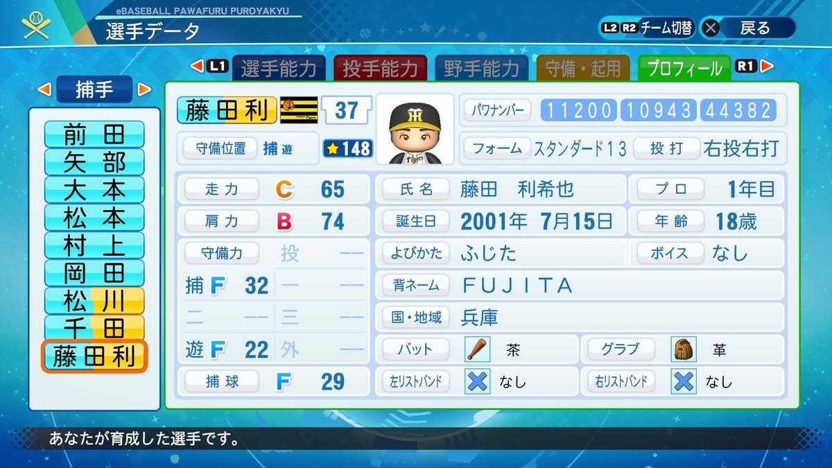 f:id:NomuraYuhki:20200930181344j:plain