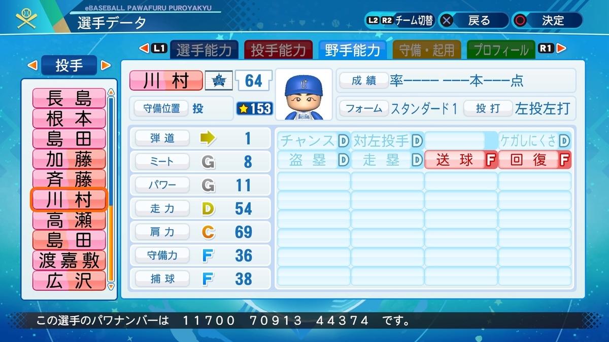 f:id:NomuraYuhki:20200930181658j:plain