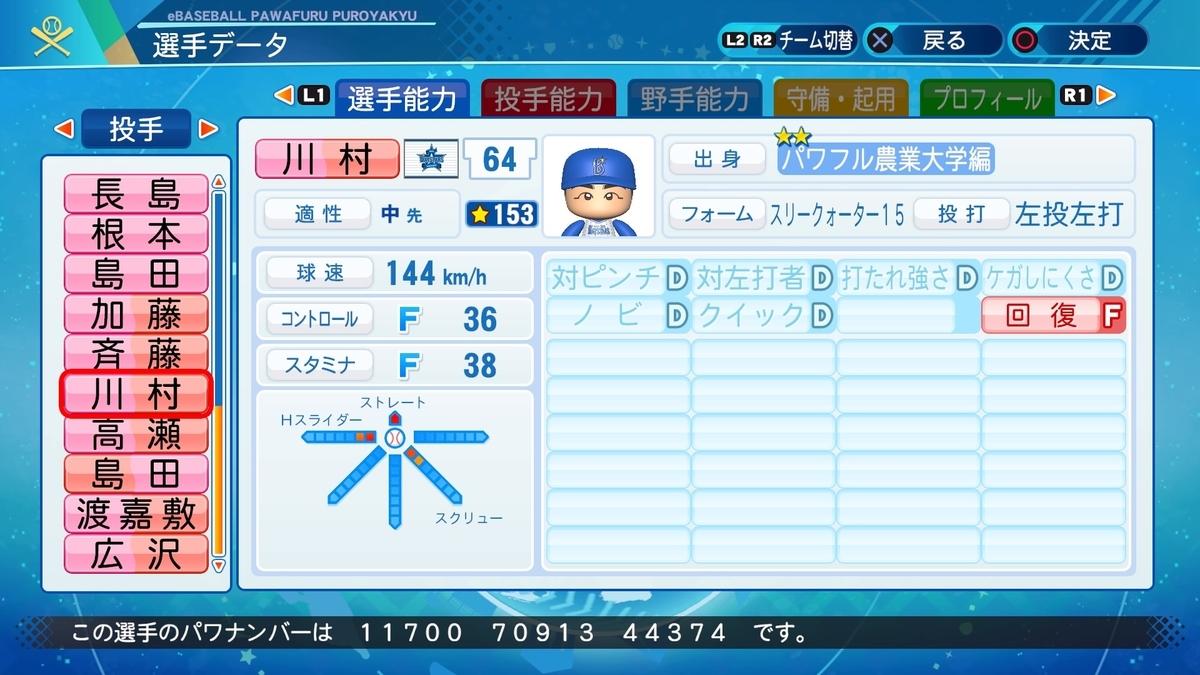 f:id:NomuraYuhki:20200930181714j:plain