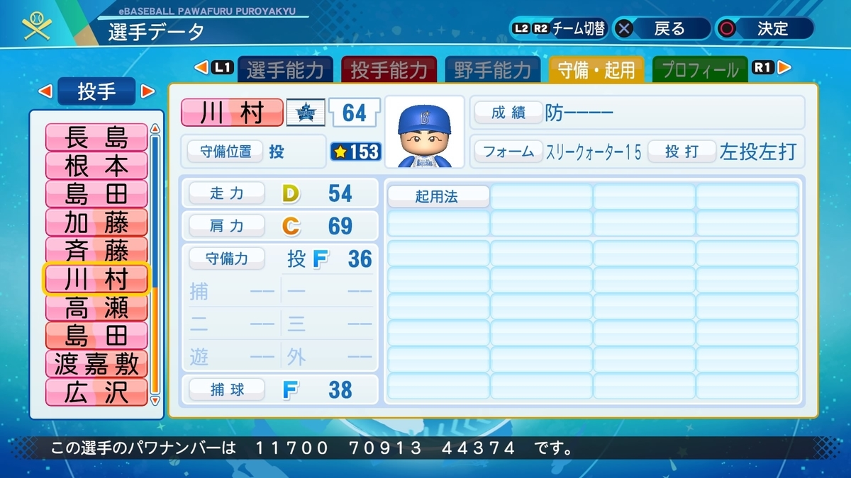 f:id:NomuraYuhki:20200930181738j:plain