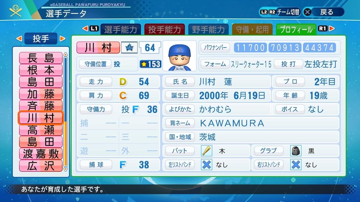 f:id:NomuraYuhki:20200930181753j:plain