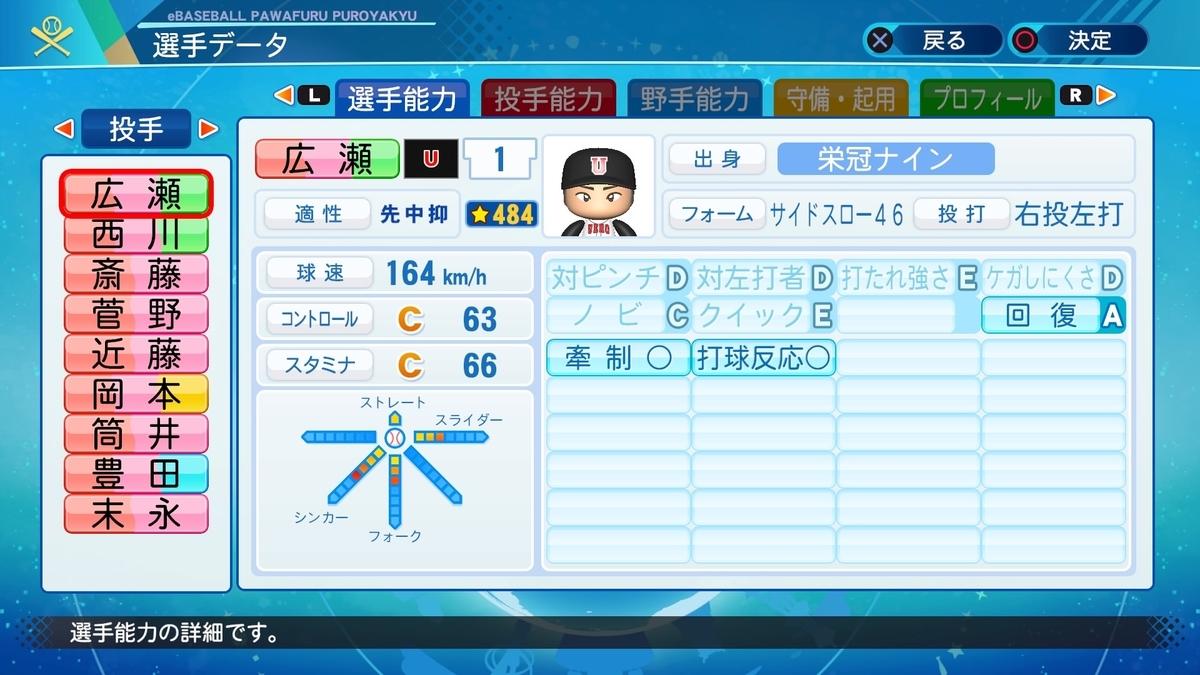 f:id:NomuraYuhki:20201005174816j:plain