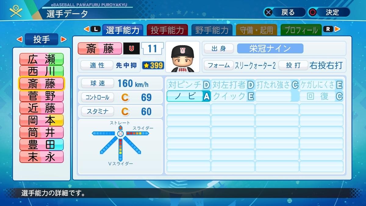f:id:NomuraYuhki:20201005174958j:plain