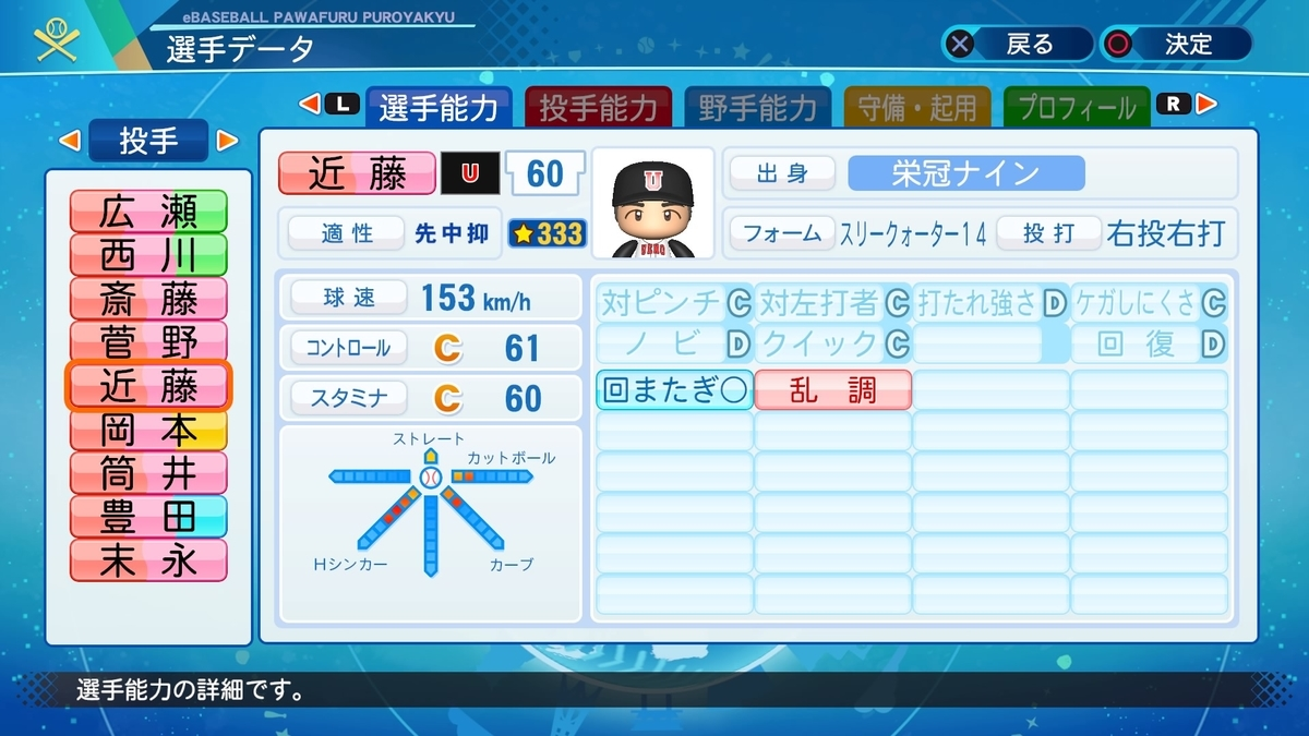 f:id:NomuraYuhki:20201005175117j:plain