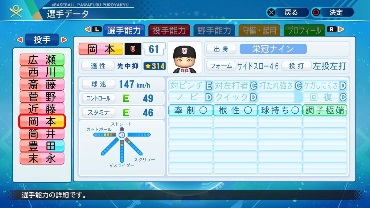 f:id:NomuraYuhki:20201005175134j:plain