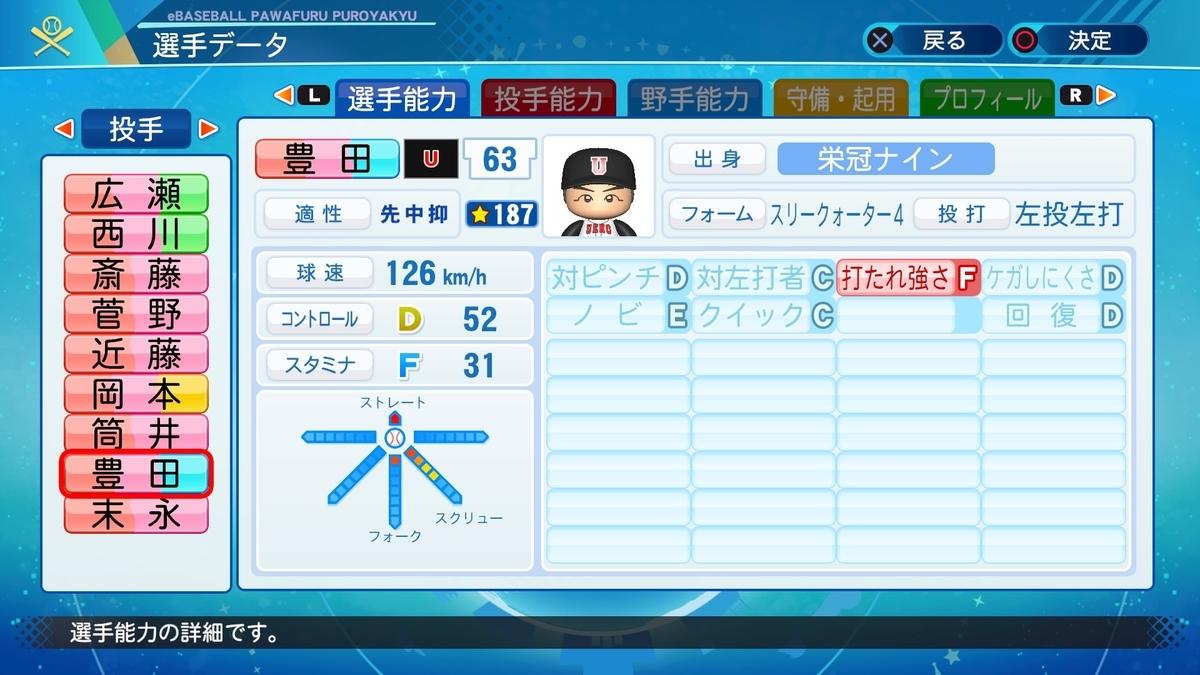 f:id:NomuraYuhki:20201005175218j:plain