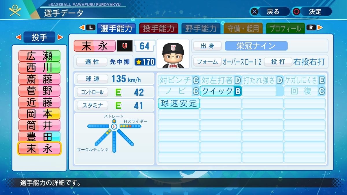 f:id:NomuraYuhki:20201005175234j:plain