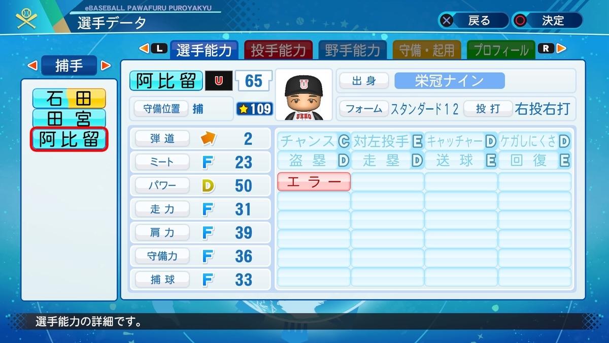 f:id:NomuraYuhki:20201005175459j:plain