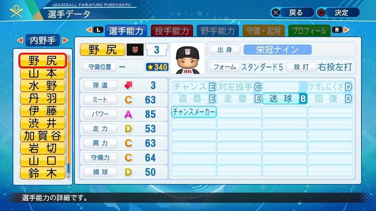 f:id:NomuraYuhki:20201005175534j:plain
