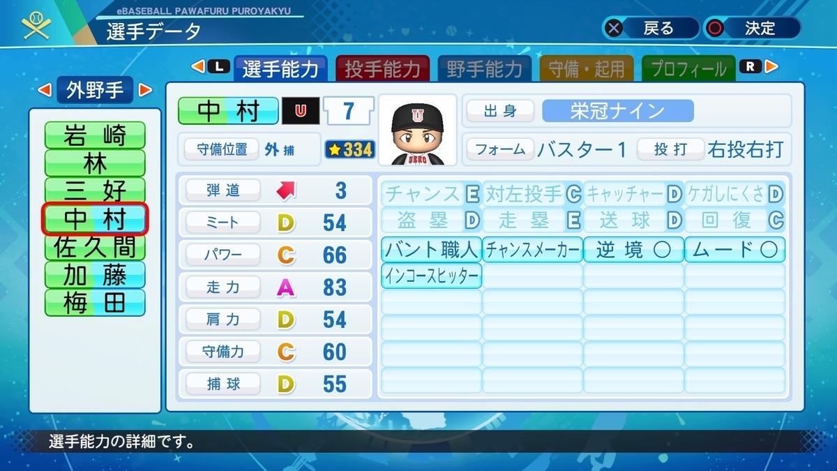 f:id:NomuraYuhki:20201005180443j:plain