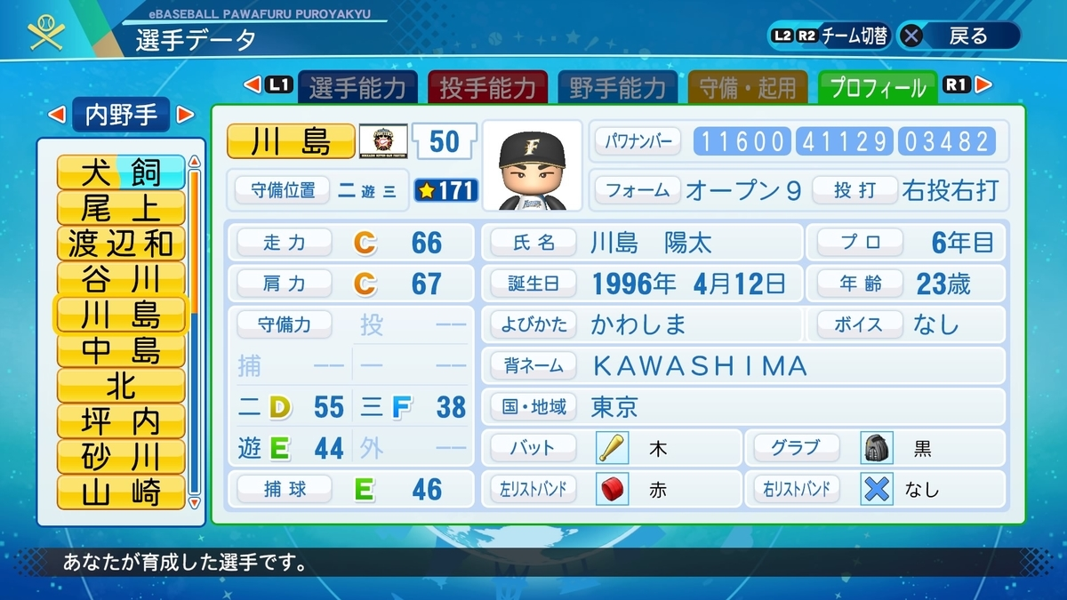 f:id:NomuraYuhki:20201207161436j:plain