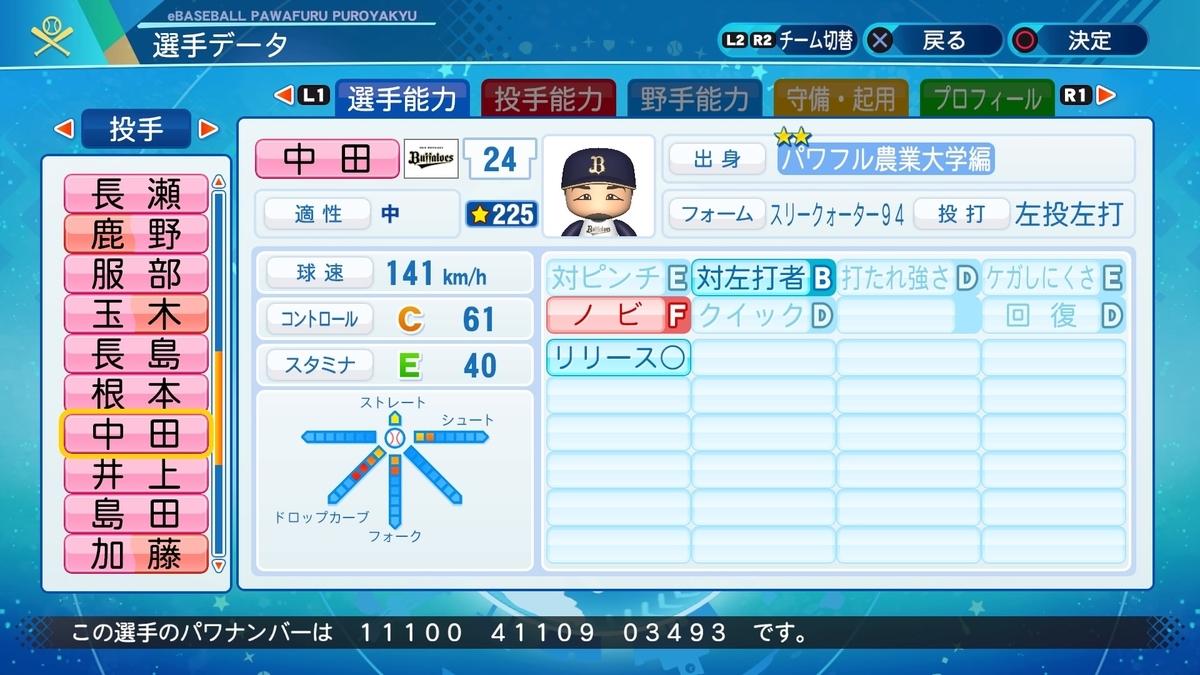 f:id:NomuraYuhki:20201208172208j:plain