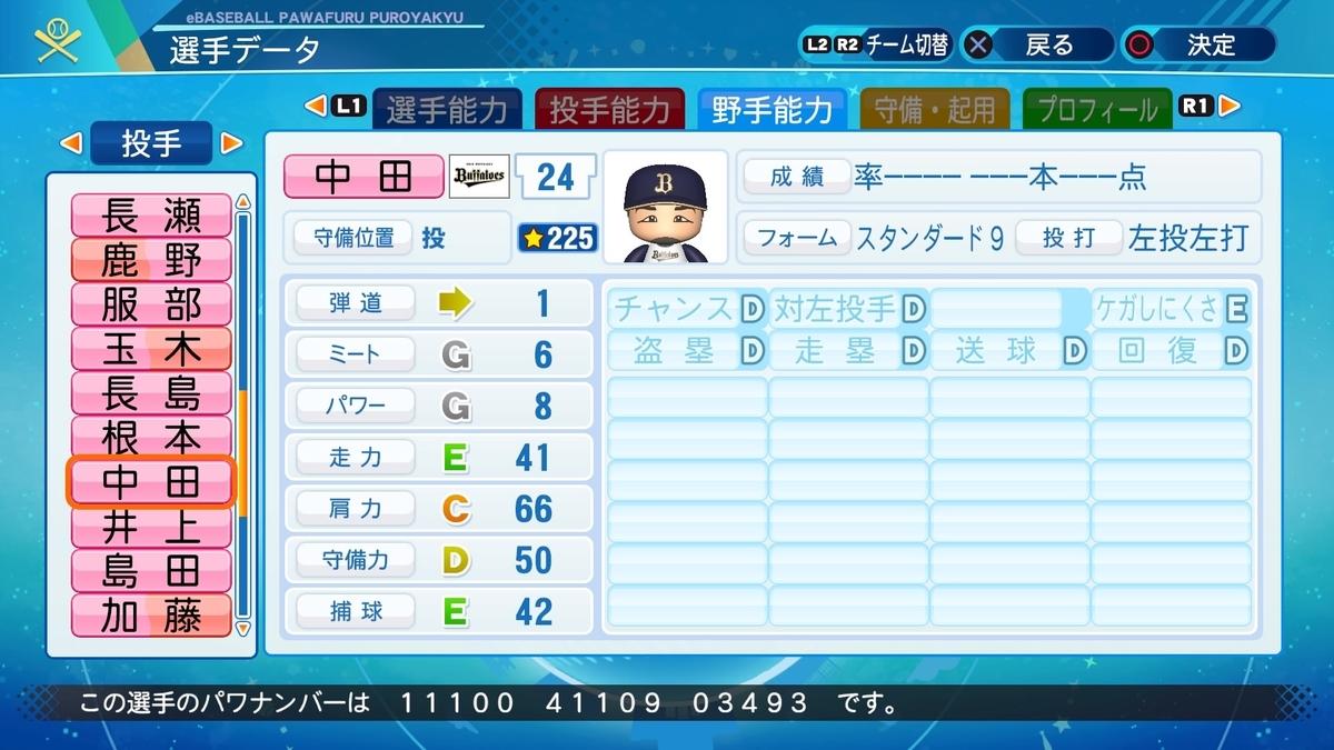 f:id:NomuraYuhki:20201208172227j:plain