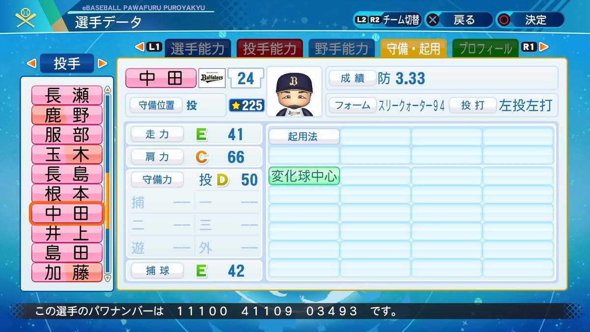f:id:NomuraYuhki:20201208172304j:plain