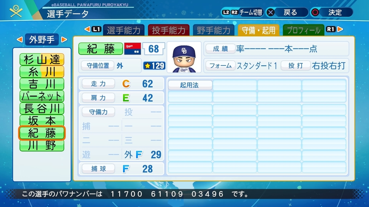f:id:NomuraYuhki:20201209160245j:plain