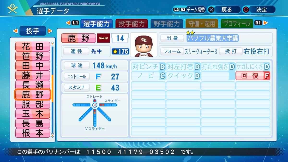 f:id:NomuraYuhki:20201210172754j:plain
