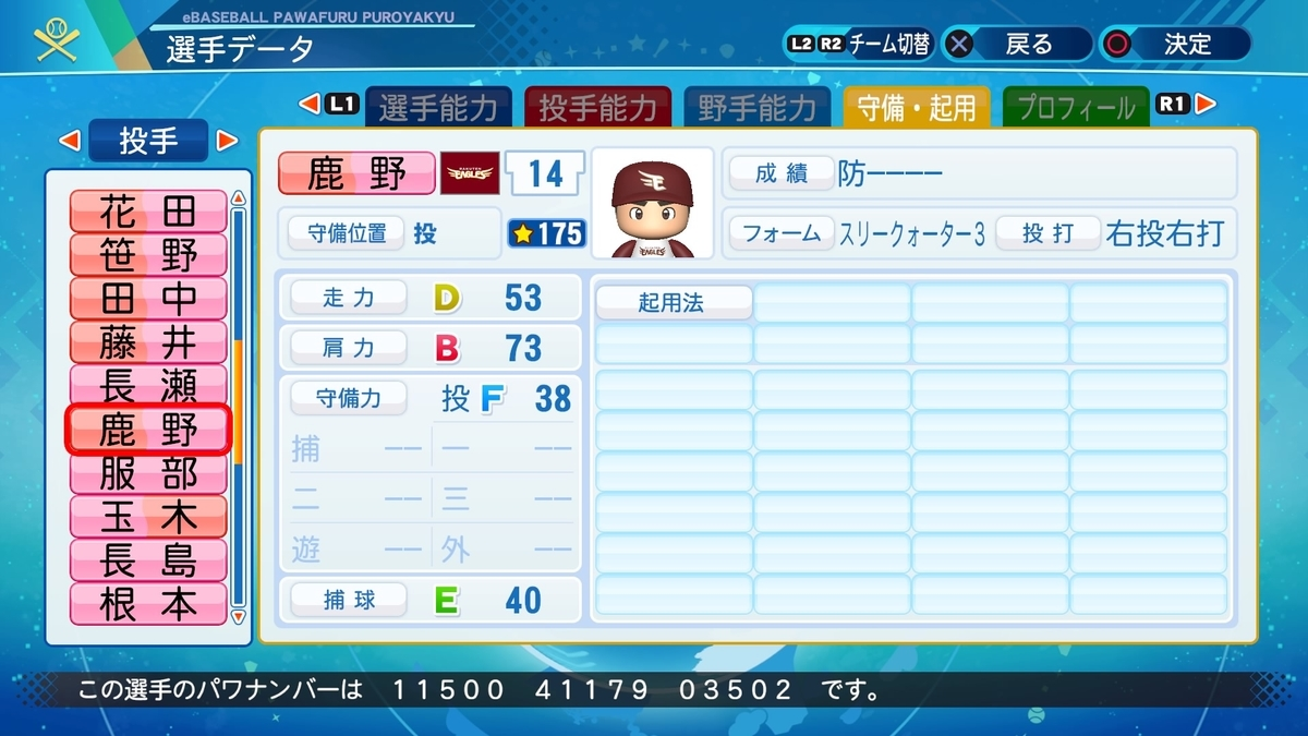 f:id:NomuraYuhki:20201210172836j:plain
