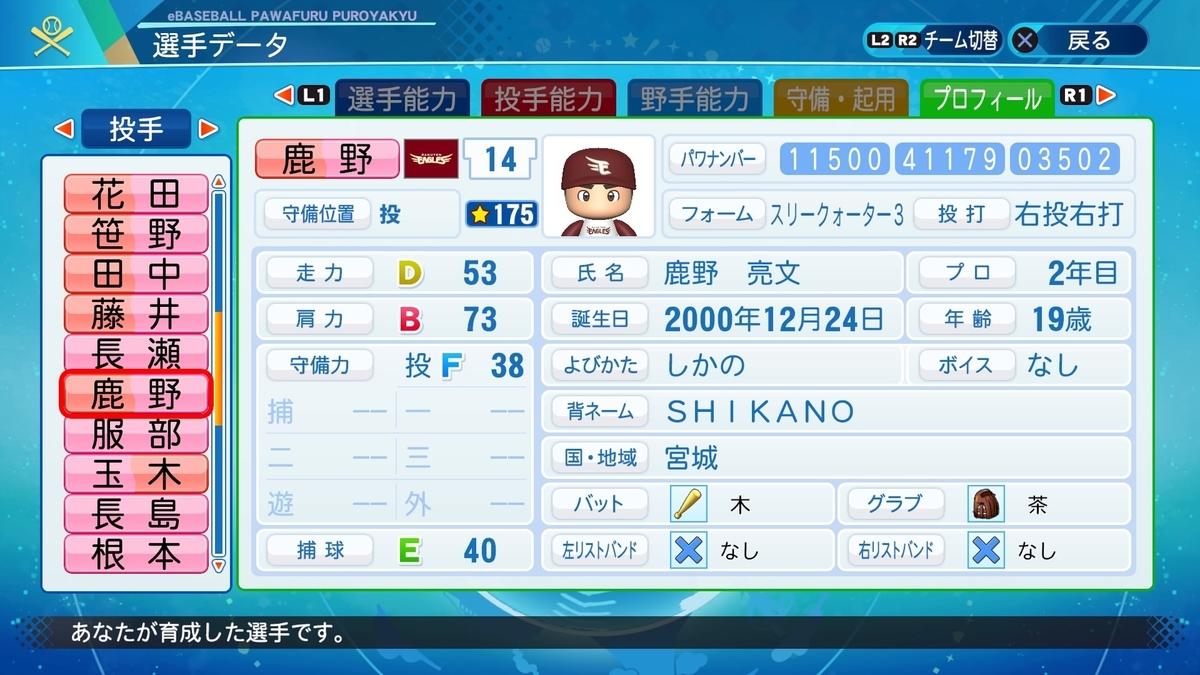 f:id:NomuraYuhki:20201210172913j:plain