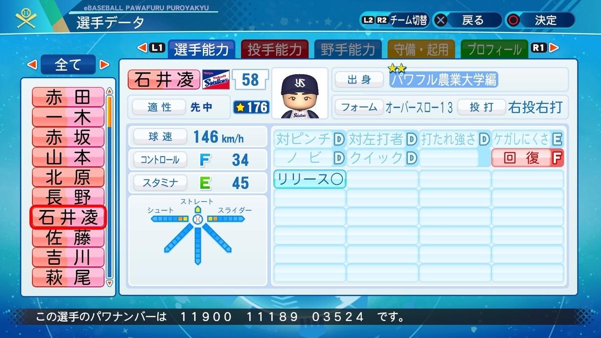 f:id:NomuraYuhki:20201212142200j:plain